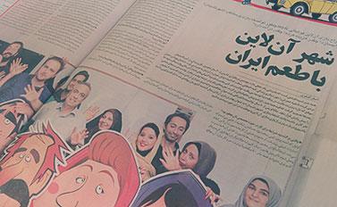 HamshahriJavan-(Persian)--Article-on-Parspake